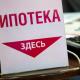 Количество ипотечных заемщиков в Петербурге растет